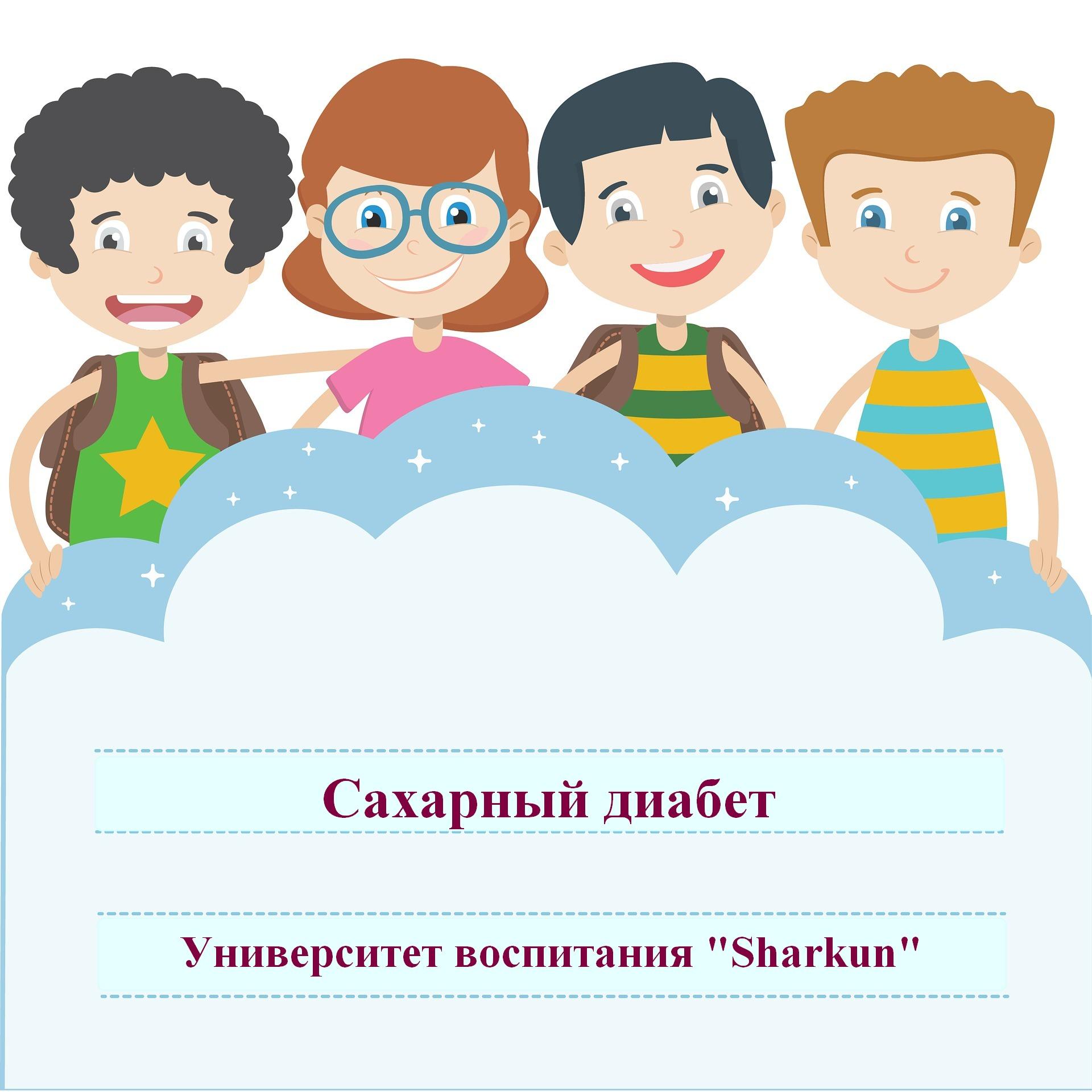 """обложка, на ней четверо детей, а на строчках надписи """"Сахарный диабет"""" и """"Университет воспитания """"Sharkun"""""""